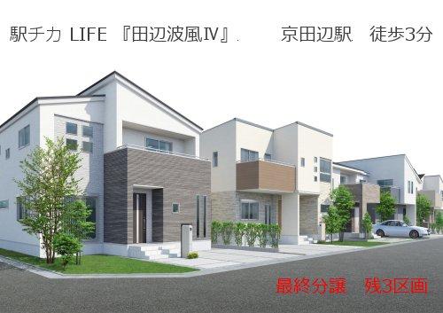 京田辺第12期 田辺波風Ⅳ 第四街区(4期) 分譲住宅