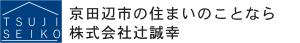 京田辺の住まいのことは辻󠄀誠幸